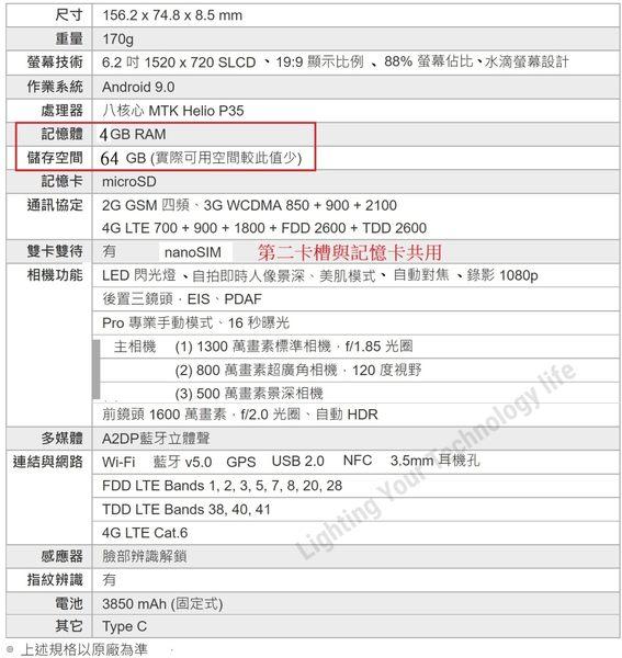【現貨】HTC Desire 19+ 手機 4G/64G,送 空壓殼+滿版玻璃保護貼,24期0利率
