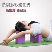【兩只裝】瑜伽磚正品高密度瑜珈磚兒童舞蹈壓腿練功專用磚軟開泡沫磚WY