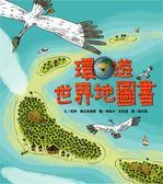 (二手書)環遊世界地圖書