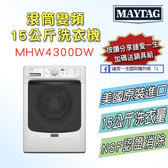 美泰克 Maytag 滾筒變頻15公斤洗衣機 MHW4300DW