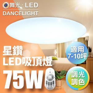 舞光 LED 7-10坪 75W星鑽調光調色吸頂燈75W星鑽調光調色吸頂燈