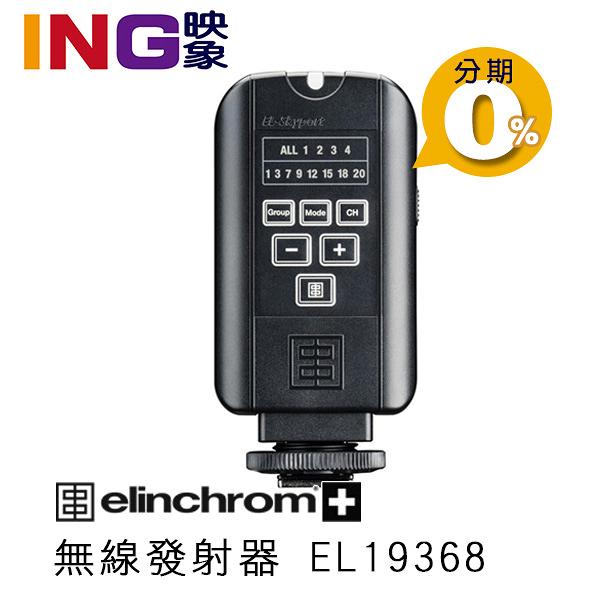 【24期0利率】elinchrom EL-Skyport Transmitter Plus 無線發射器 EL19368 2.4Ghz 16組頻道