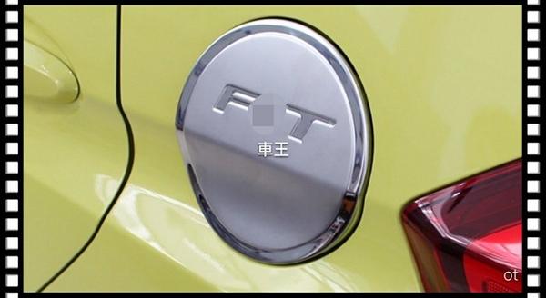 【車王小舖】HONDA FIT 三代 3代 油箱蓋貼 油箱蓋保護貼 不銹鋼 油箱蓋