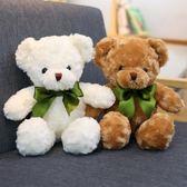 小號泰迪熊熊玩偶小熊公仔毛絨玩具女生抱