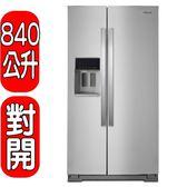 Whirlpool惠而浦【WRS588FIHZ】840公生極智對開門冰箱