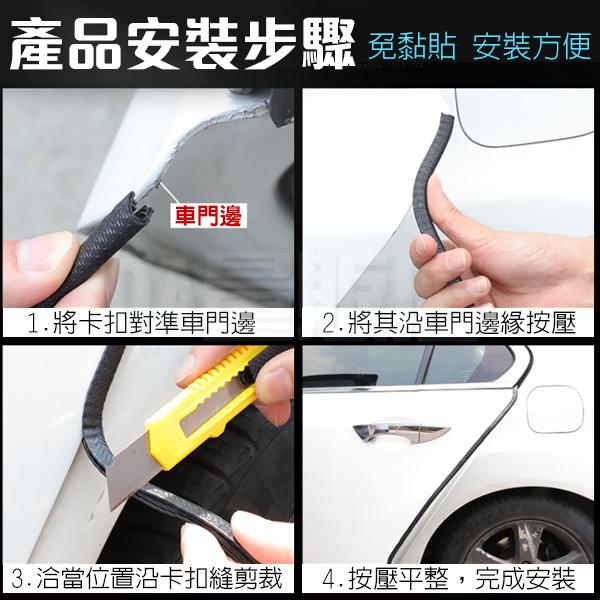 車門防撞條 隔音條 防護條 5米 卡扣式 車門保護條 防刮條 無痕膠條 隱形膠條 免黏貼 汽車 車用