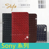 ●Sony 編織紋 側掀皮套/可立式/保護套/軟殼/Xperia C4/C5 Ultra/M5/Z3 Plus/Z5 E6653/Z5 Premium E6853