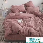 INS北歐網紅床笠四件套單雙人1.5米1.8m床單被套純色簡約床上用品【海闊天空】