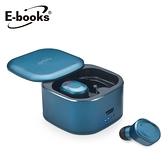 【E-books】SS20 真無線TWS高階款藍牙5.0耳機(藍)