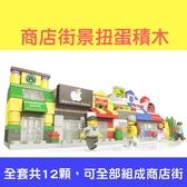 商店街景扭蛋積木 兒童玩具 袖珍積木 扭蛋