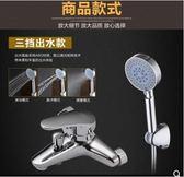 花灑 全銅浴室增壓三聯浴缸冷熱淋浴混水閥間易手持花灑龍頭套裝