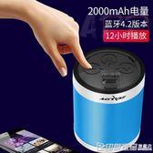 ZEALOT/狂熱者 S5 2無線小型藍芽音箱便攜低音炮隨身迷小音響 印象家品