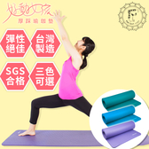 Fun Sport yoga 好動女孩 厚踩瑜珈墊(送瑜珈背袋) 瑜伽墊/運動墊/遊戲墊