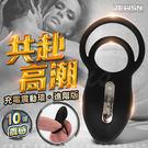 穿戴震動環-羞羞噠 10段變頻陰莖震動套環 進階版 黑色 USB充電 可套住蛋蛋固定式