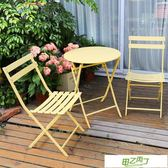 交換禮物 陽台桌椅三件式組合室外庭院休閒露台小茶几折疊簡約戶外鐵藝座椅