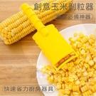 創意剝玉米粒神器 玉米刨刀 廚房必備神器 快速剝玉米粒 玉米粒刨刀 廚房料理用具 切片刨刀