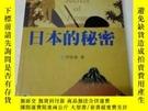二手書博民逛書店罕見日本的秘密.日本究竟還想幹什麽Y317778 尹協華 中國電影出版社 出版1999