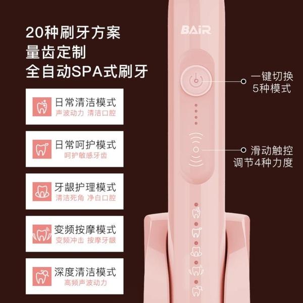 電動牙刷成人充電式聲波超全自動軟毛刷學生黨情侶套裝男士女 夢幻小鎮