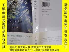 二手書博民逛書店罕見ECHOES-木霊-(詳見圖)Y6583 辻仁成 幻冬舍 出