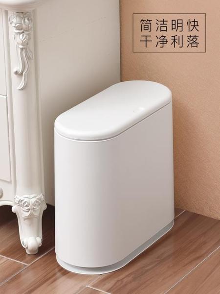 垃圾桶 北歐垃圾桶家用客廳臥室按壓式廚房衛生間創意垃圾桶大號有蓋紙簍 生活主義