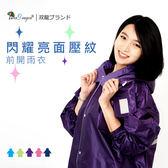 [中壢安信] 雙龍牌 閃耀亮面壓紋前開式雨衣 亮紫 高係數反光條 連身雨衣 加寬護臉擋片 雨帽 EI4210