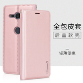 Sony XZ2 Compact 簡約珠光 手機皮套 插卡可立式手機套 隱藏磁扣 手提式手機套 吊繩 全包軟內殼