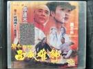挖寶二手片-V02-127-正版VCD-華語【黃飛鴻之西域雄獅】-李連杰 關之琳(直購價)
