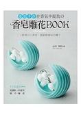 慢刻手作.在香氣中綻放的香皂雕花BOOK