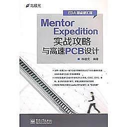 簡體書-十日到貨 R3Y【Mentor Expedition實戰攻略與高速PCB設計】 9787121252853 電子工業出...