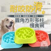 圓角方形多柱慢食碗 飼料碗 防噎碗 寵物碗 寵物飼料碗 寵物餵食 寵物餐具 狗碗 貓碗 餵食 寵物