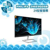 PHILIPS 飛利浦 246E9QDSB 24型IPS寬螢幕液晶顯示器 電腦螢幕