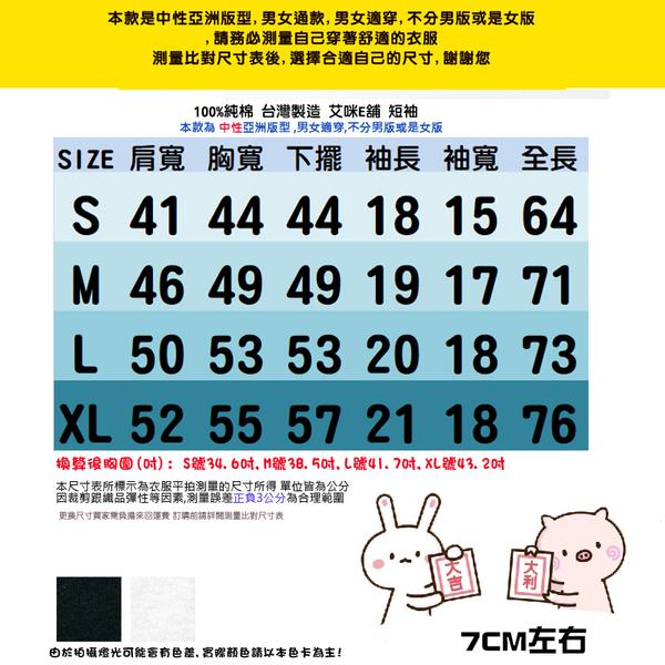 情侶裝 情人節 快速出貨 情侶t 台灣製 MIT 純棉【Y0858-16】可愛卡通風格 大利豬 大吉兔子