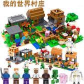 匹配樂高積木我的世界村莊男孩子拼裝益智兒童玩具6-14歲2019新品TA5002【大尺碼女王】