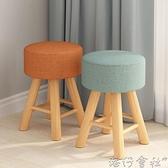 矮凳 實木矮凳布藝換鞋凳臥室梳妝凳吧臺凳客廳餐桌凳家用圓凳小凳子 港仔HS