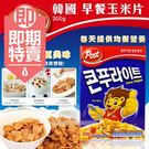 (即期商品)韓國 POST 早餐玉米片 300g