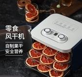 乾果機 英國幹果機水果烘幹機家用食品風幹機小型寵物零食蔬果幹機 夢藝家