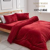 《竹漾》英式尊爵法蘭絨雙人床包兩用被四件組【多款任選】暖被 冬被