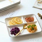 北歐長方形早餐分隔盤子陶瓷水果點心餐盤分格盤家用菜盤子 海角七號