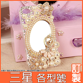 三星 Note20 S21 ultra A42 M12 A32 A52 S20 Note10 A51 珍珠鏡子 手機殼 水鑽殼 訂製