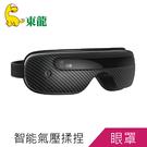【可超商取貨】東龍USB充電氣壓眼罩TL-1506