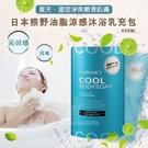 日本熊野油脂涼感沐浴乳補充包400ml