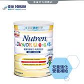 【雀巢 Nestle】兒童佳膳雙益營養升級配方 800g