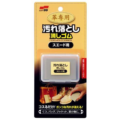 SOFT99 麂皮用清潔橡皮擦