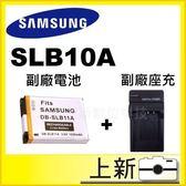 SAMSUNG SLB-10A SLB10A 副廠電池 + 副廠座充  適用EX1 EX2F《台南/上新》