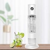 氣泡水機蘇打水機家用自制飲料汽水碳酸氣泡機奶茶店商用 Gg1416『MG大尺碼』