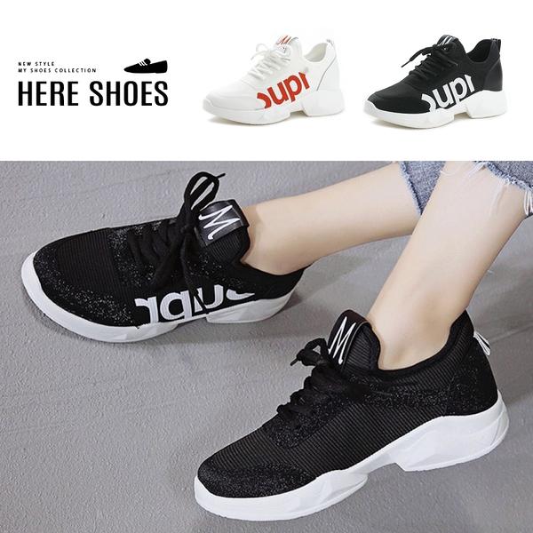 [Here Shoes]休閒鞋-厚底6cm內增高網格金蔥鞋面 簡約率性 韓系側英文印花 純色百搭休閒鞋 -KDC12