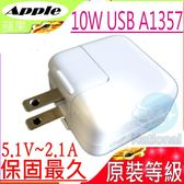 APPLE 5.1V 2.1A 10W 充電器(原裝等級)-蘋果 A1357,Iphone  5/ 5S / 5C,Iphone 6 / 6 PLUS ,IPAD,USB 電源轉接器