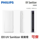 PHILIPS 飛利浦 WUDI IDI-UVC手持便攜式殺菌燈 UV Sanitizer 殺菌燈 快速殺菌 預購