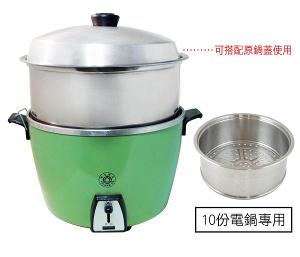 【10人份加高型蒸籠層】304不鏽鋼 台灣製造 可多層 蒸包子 廚房 鍋具 2278 [百貨通]