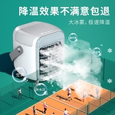 迷你小空調大冷風小風扇制冷神器usb隨身便攜式學生宿舍小型降溫辦公室桌面電扇靜音微型電風扇